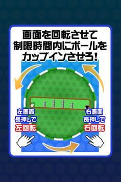ぐるぐるゴルフ screenshot 4