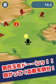 気合玉ドーーーンッ!! apk screenshot