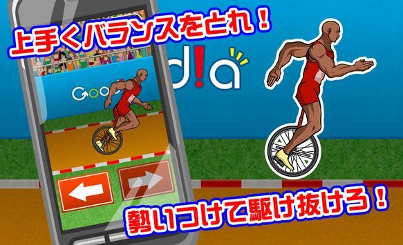 一輪車世界選手権 apk screenshot