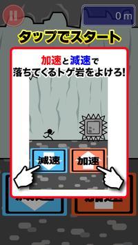 トゲトゲ岩どっすーん screenshot 4