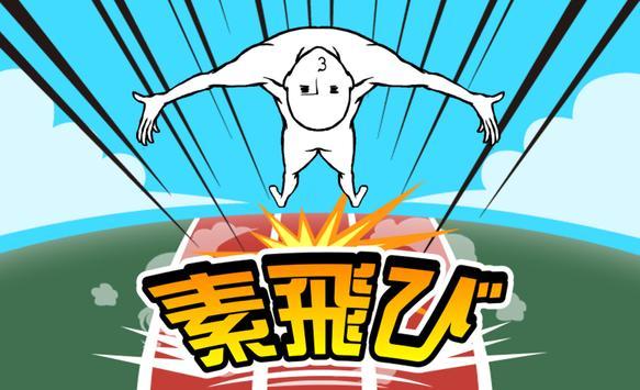 素飛び screenshot 2