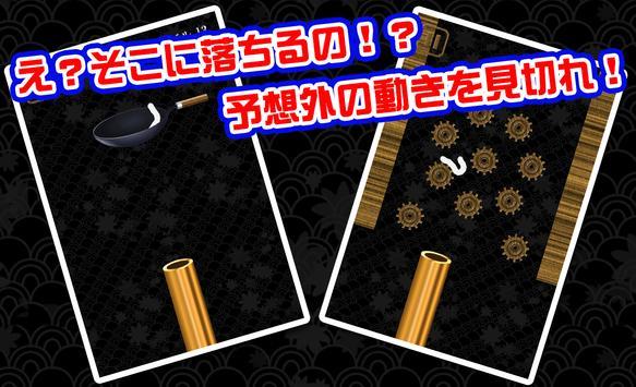 UDONちゅるん screenshot 1