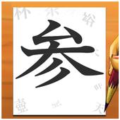Order Kanji 3 icon