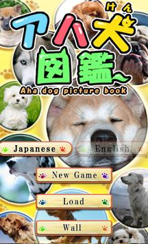 Brain Training-Aha dog picture poster