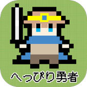 Game Creator -Heppiri Hero- icon