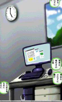 激務's~げきむず~ screenshot 4