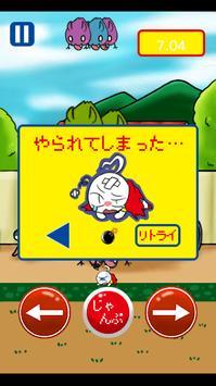 げきむず! apk screenshot