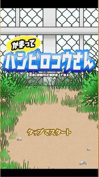 Kama' and Shoebill san! poster