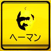 Heeman icon