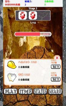 Jewelry excavation apk screenshot