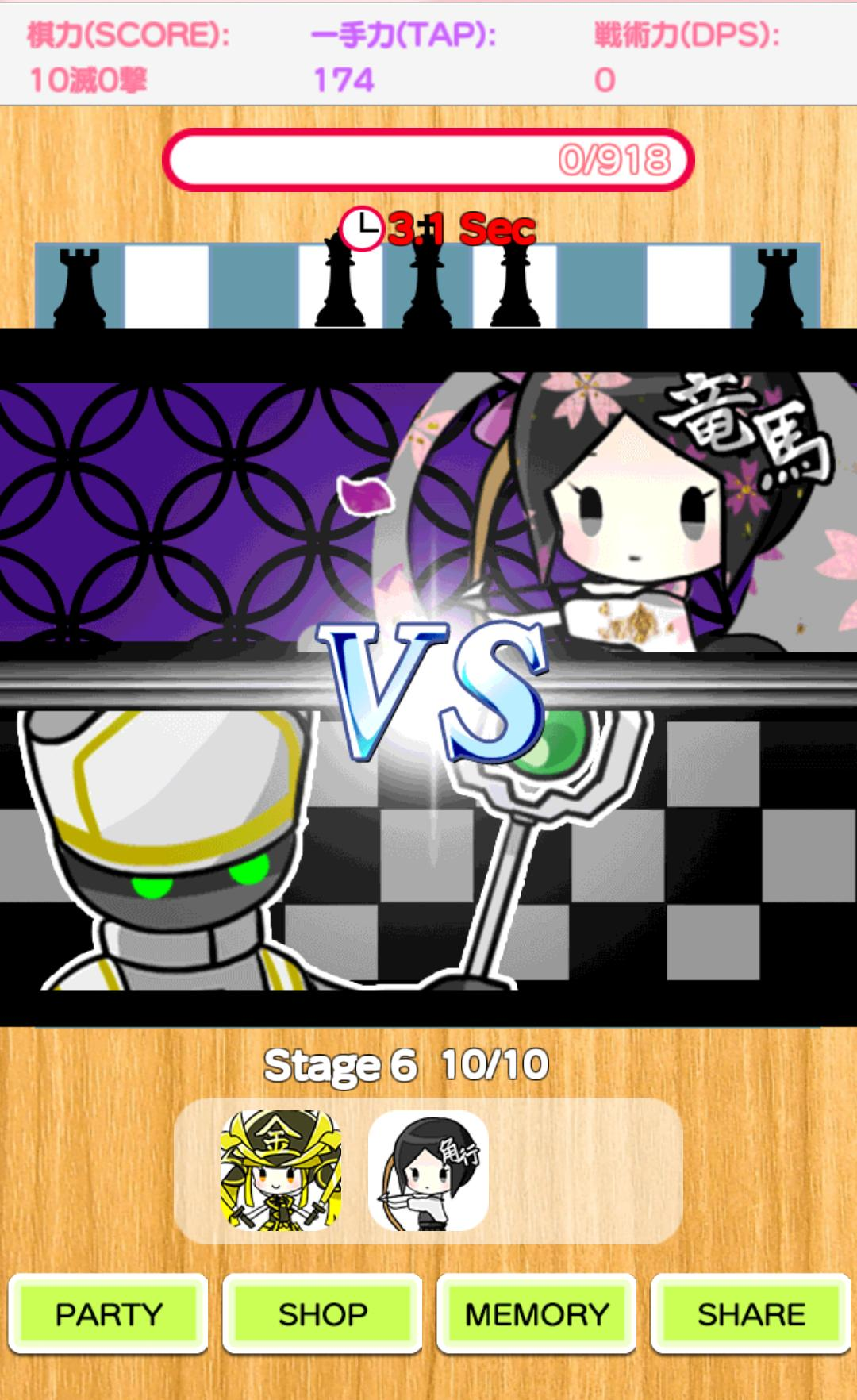 Impossible Japanese Chess For Android Apk Download