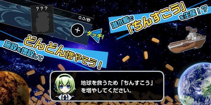 ちんすこう vs うこん ~宇宙(そら)、埋め尽くす愛~ apk screenshot