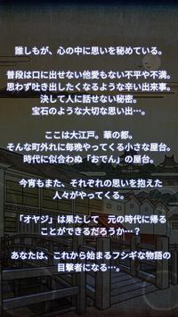 おでん屋人情物語2 ~時をかけるおでん屋~ 截图 9
