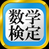 数学検定・数学計算トレーニング(無料!中学生数学勉強アプリ) icon