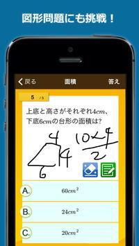 数学検定・数学計算トレーニング(無料!中学生数学勉強アプリ) screenshot 3