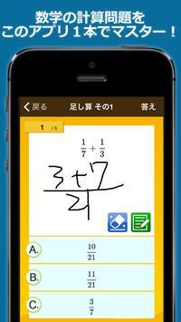 数学検定・数学計算トレーニング(無料!中学生数学勉強アプリ) poster