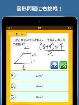 数学検定・数学計算トレーニング(無料!中学生数学勉強アプリ) screenshot 13