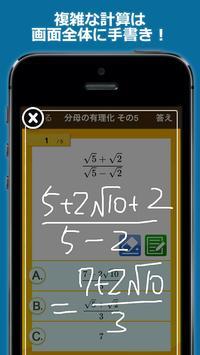 数学検定・数学計算トレーニング(無料!中学生数学勉強アプリ) screenshot 1
