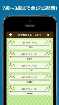 数学検定・数学計算トレーニング(無料!中学生数学勉強アプリ) screenshot 2