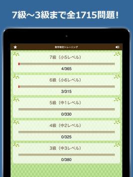 数学検定・数学計算トレーニング(無料!中学生数学勉強アプリ) screenshot 7