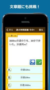 数学検定・数学計算トレーニング(無料!中学生数学勉強アプリ) screenshot 4
