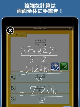 数学検定・数学計算トレーニング(無料!中学生数学勉強アプリ) screenshot 6
