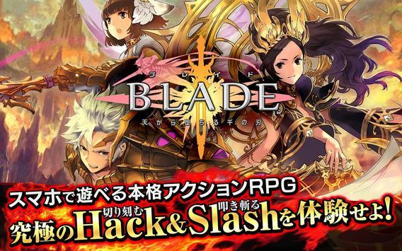 BLADE -ブレイド 天から堕ちる千の刃- apk screenshot