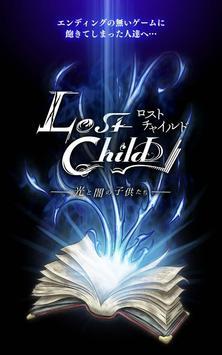 RPG ロストチャイルド〜光と闇の子供たち〜 poster