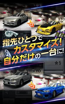 首都高バトル XTREME apk screenshot