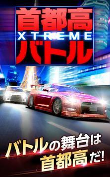 首都高バトル XTREME ポスター