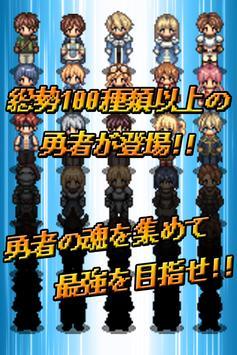 リセマラ勇者-RPG風放置ゲーム- apk screenshot