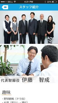 東興不動産 apk screenshot