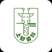 医療法人聖歯会上野歯科医院 icon