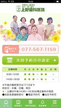 医療法人聖歯会上野歯科医院 poster