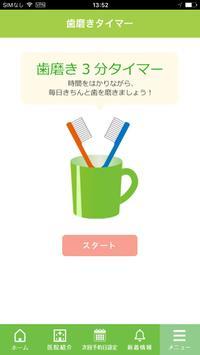 医療法人聖歯会上野歯科医院 screenshot 1