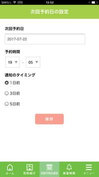 医療法人聖歯会上野歯科医院 screenshot 2