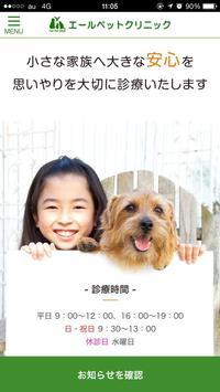エールペットクリニック poster