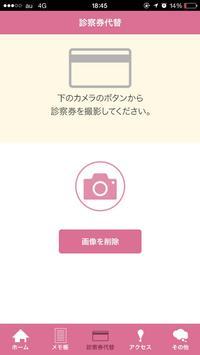 川口クリニック apk screenshot