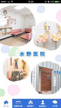 水野医院 poster