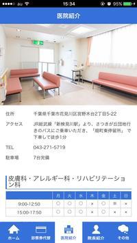 水野医院 screenshot 1
