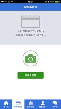 水野医院 screenshot 2