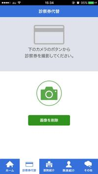 水野医院 apk screenshot