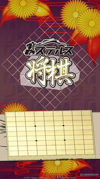 ステルス将棋 poster