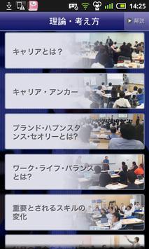 グロービスキャリア戦略アプリ apk screenshot