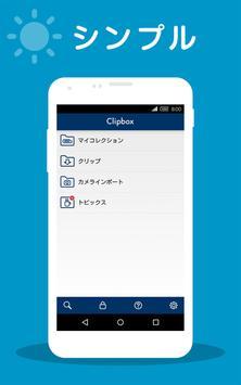 Clipbox+ スクリーンショット 1