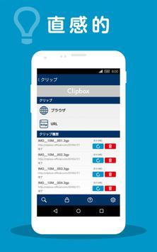 Clipbox+ スクリーンショット 2