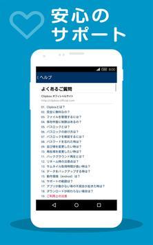 Clipbox+ スクリーンショット 7