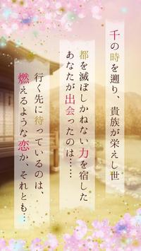 恋花京 【女性向け乙女・恋愛ゲーム】 apk screenshot