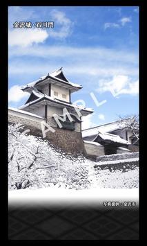 冬の金沢・石川ライブ壁紙 apk screenshot