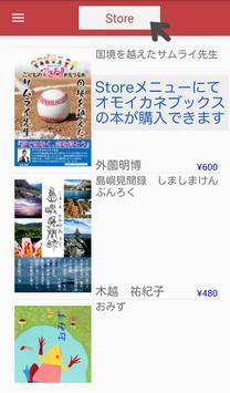 オモイカネブックス電子書籍リーダー screenshot 1